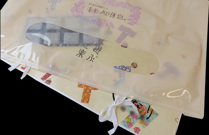 キモノの休息 着物の収納袋