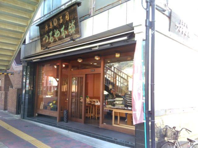 つるや本舗神戸和菓子