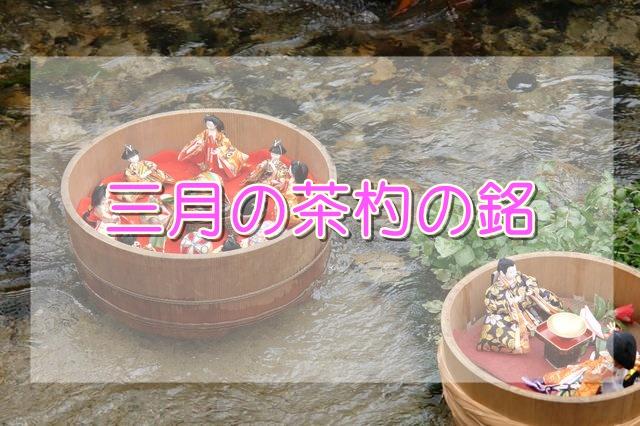 3月の茶杓の銘 茶道