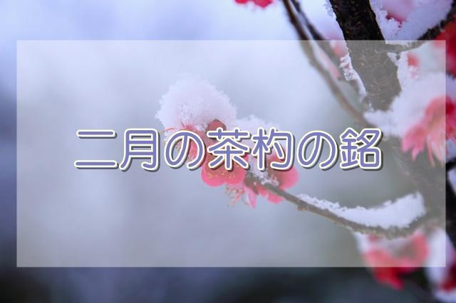 2月の茶杓の銘 茶道