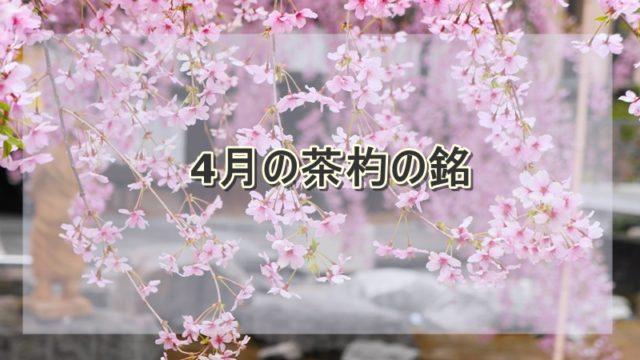 4月茶杓の銘