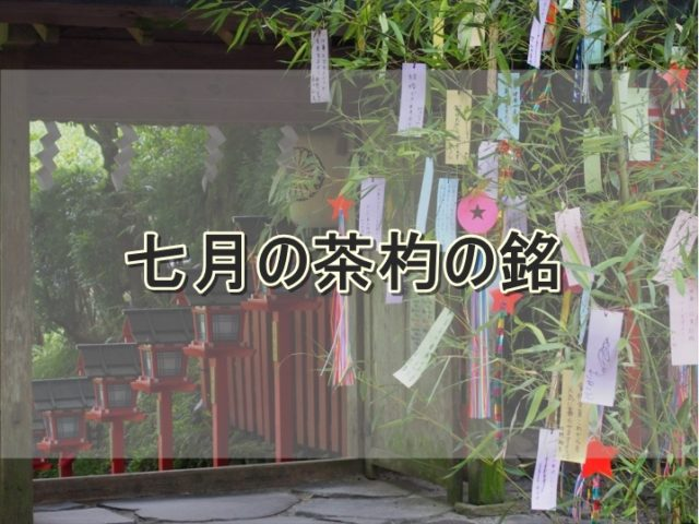 7月の茶杓の銘