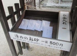 上賀茂神社の清めの砂