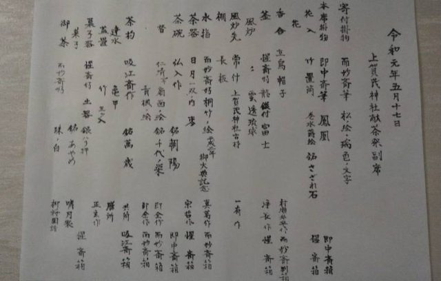 上賀茂神社の献茶祭 副席会記