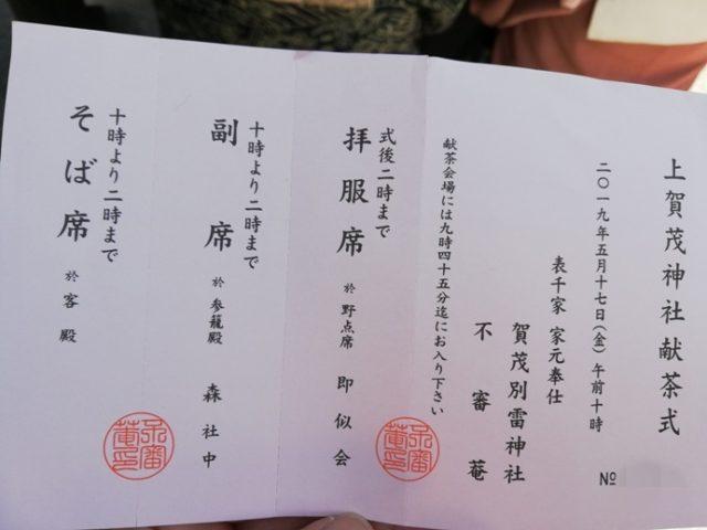 上賀茂神社献茶祭チケット