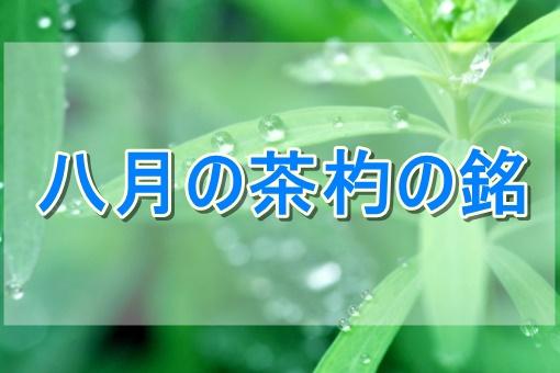 8月の茶杓の銘一覧