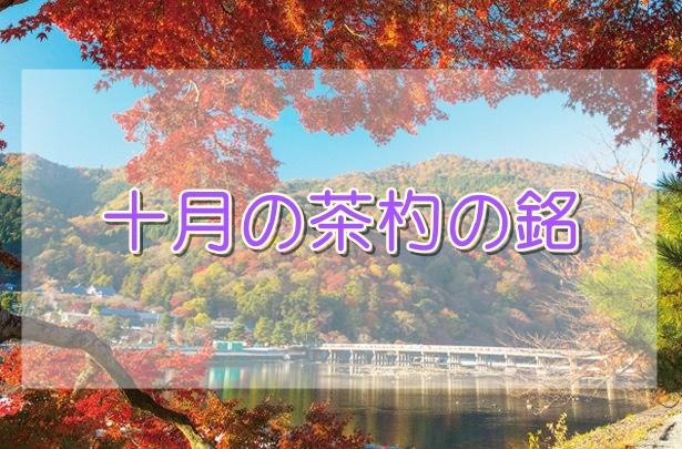 10月の茶杓の銘 表千家茶道