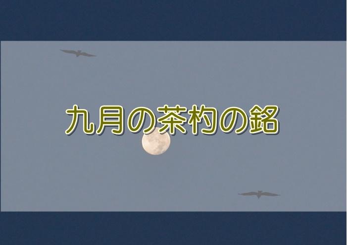9月の茶杓の銘 茶道